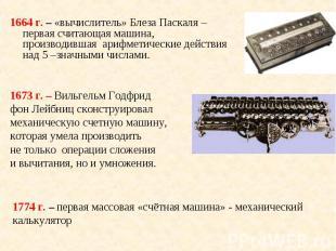 1664 г. – «вычислитель» Блеза Паскаля –первая считающая машина, производившая ар