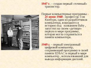 1947 г. – создан первый «точеный» транзистор. 1947 г. – создан первый «точеный»