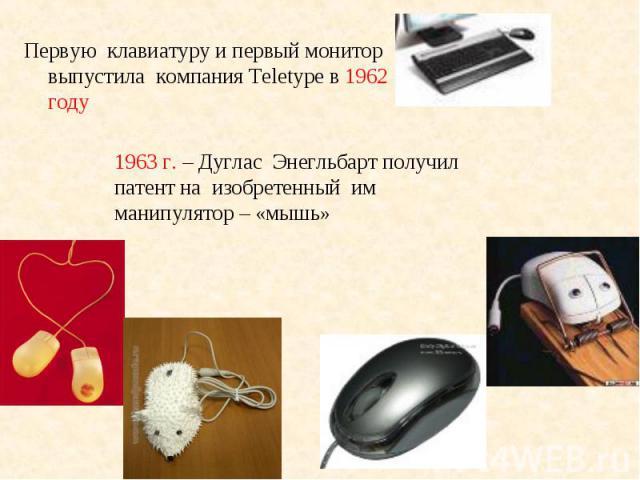 Первую клавиатуру и первый монитор выпустила компания Teletype в 1962 году Первую клавиатуру и первый монитор выпустила компания Teletype в 1962 году