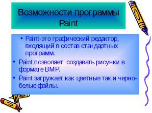 Возможности программы Paint Paint-это графический редактор, входящий в состав ст