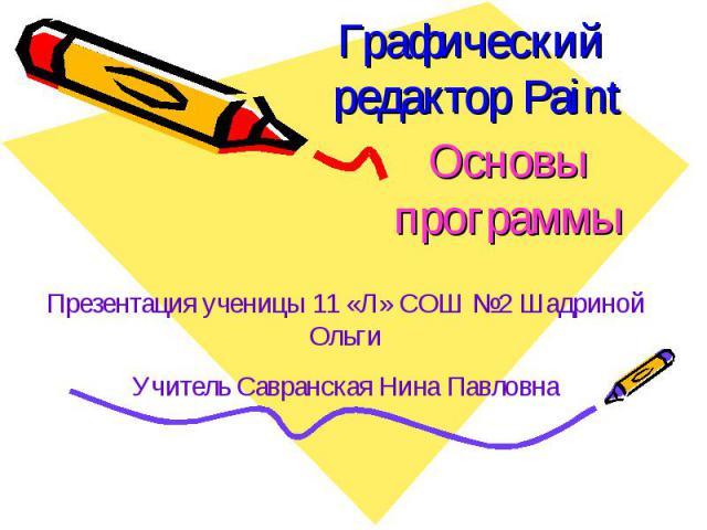 Графический редактор Paint Основы программы