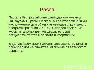 Pascal Паскаль был разработан швейцарским ученым Никлаусом Виртом. Паскаль счита