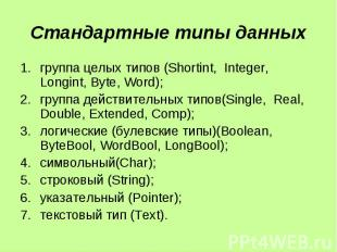 Стандартные типы данных группа целых типов (Shortint, Integer, Longint, Byte, Wo