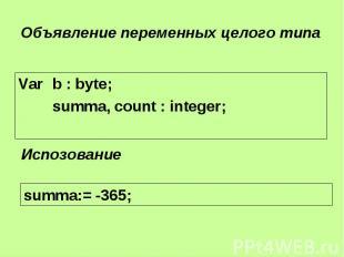 Var b : byte; Var b : byte; summa, count : integer;