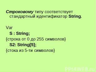 Строковому типу соответствует стандартный идентификатор String. Строковому типу