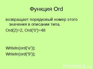 Функция Ord возвращает порядковый номер этого значения в описании типа. Ord(2)=2