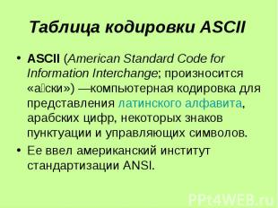 Таблица кодировки ASCII ASCII (American Standard Code for Information Interchang