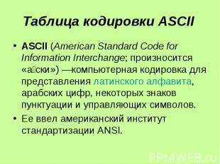 Таблица кодировки ASCII ASCII (American Standard Code for Information Interchang