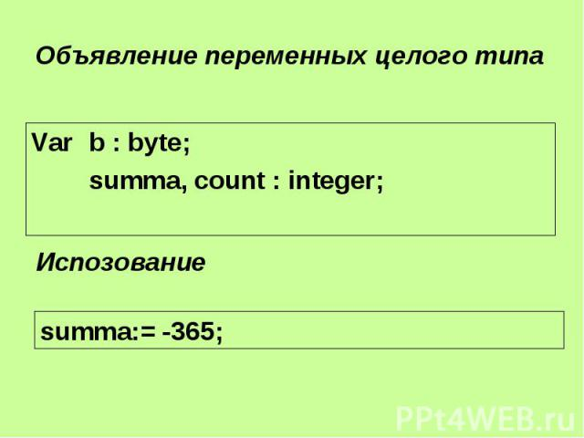 Var b : byte; Var b : byte; summa, count : integer;