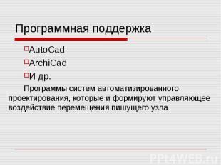 Программная поддержка AutoCad ArchiCad И др. Программы систем автоматизированног