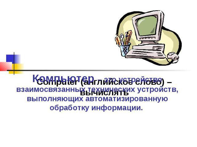 Computer (английское слово) – вычислять
