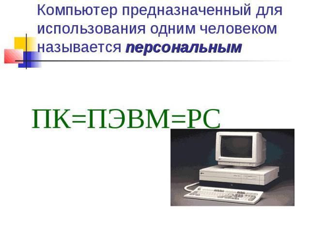 Компьютер предназначенный для использования одним человеком называется персональным