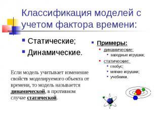 Классификация моделей с учетом фактора времени: Статические; Динамические.