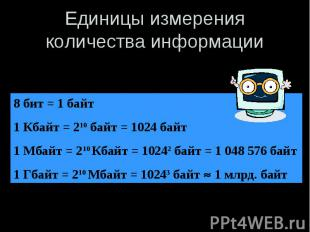 Единицы измерения количества информации