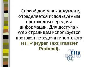 Способ доступа к документу определяется используемым протоколом передачи информа