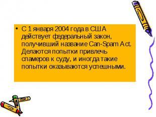 С 1 января 2004 года в США действует федеральный закон, получивший название Can-