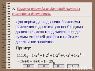 Для перехода из двоичной системы счисления в десятичную необходимо двоичное числ