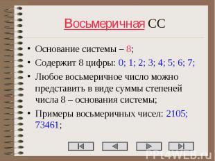 Основание системы – 8; Основание системы – 8; Содержит 8 цифры: 0; 1; 2; 3; 4; 5