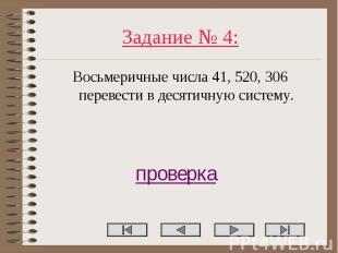 Восьмеричные числа 41, 520, 306 перевести в десятичную систему. Восьмеричные чис