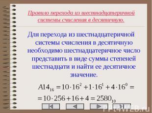 Для перехода из шестнадцатеричной системы счисления в десятичную необходимо шест
