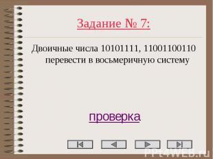Двоичные числа 10101111, 11001100110 перевести в восьмеричную систему Двоичные ч