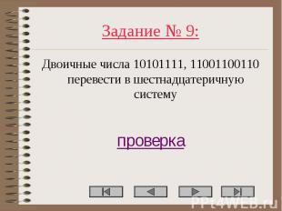Двоичные числа 10101111, 11001100110 перевести в шестнадцатеричную систему Двоич