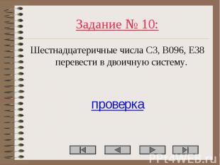 Шестнадцатеричные числа C3, B096, E38 перевести в двоичную систему. Шестнадцатер