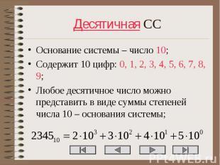 Основание системы – число 10; Основание системы – число 10; Содержит 10 цифр: 0,