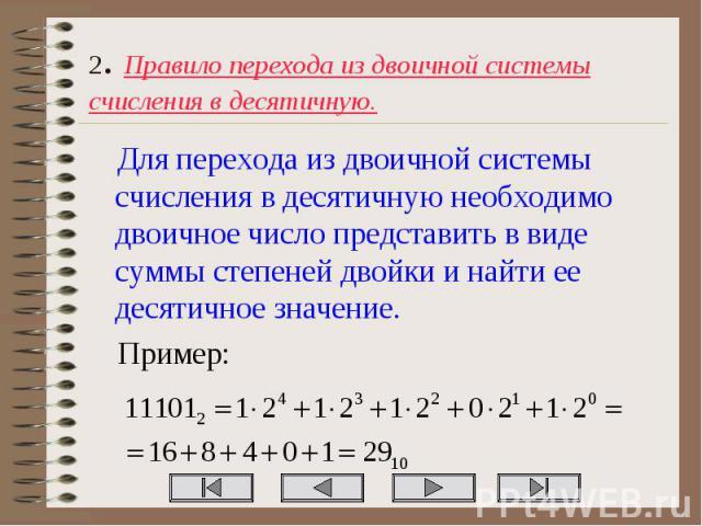 Для перехода из двоичной системы счисления в десятичную необходимо двоичное число представить в виде суммы степеней двойки и найти ее десятичное значение. Для перехода из двоичной системы счисления в десятичную необходимо двоичное число представить …