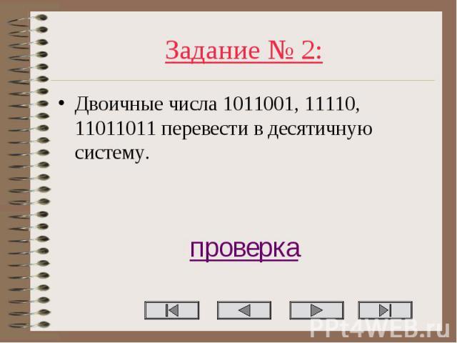 Двоичные числа 1011001, 11110, 11011011 перевести в десятичную систему. Двоичные числа 1011001, 11110, 11011011 перевести в десятичную систему. проверка