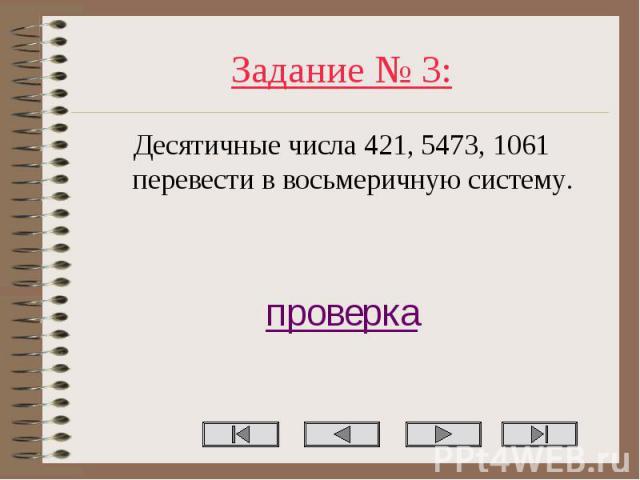 Десятичные числа 421, 5473, 1061 перевести в восьмеричную систему. Десятичные числа 421, 5473, 1061 перевести в восьмеричную систему. проверка