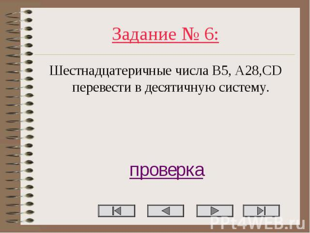 Шестнадцатеричные числа B5, A28,CD перевести в десятичную систему. Шестнадцатеричные числа B5, A28,CD перевести в десятичную систему.