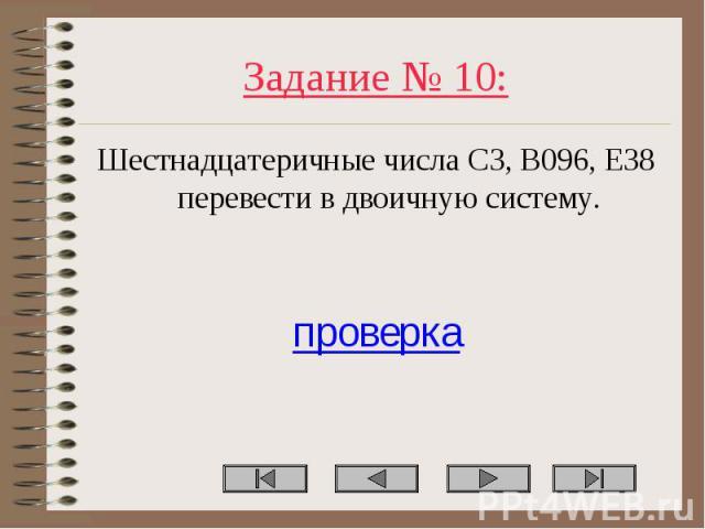 Шестнадцатеричные числа C3, B096, E38 перевести в двоичную систему. Шестнадцатеричные числа C3, B096, E38 перевести в двоичную систему. проверка