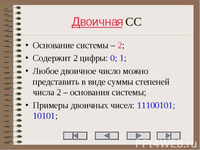 Основание системы – 2; Основание системы – 2; Содержит 2 цифры: 0; 1; Любое двоичное число можно представить в виде суммы степеней числа 2 – основания системы; Примеры двоичных чисел: 11100101; 10101;