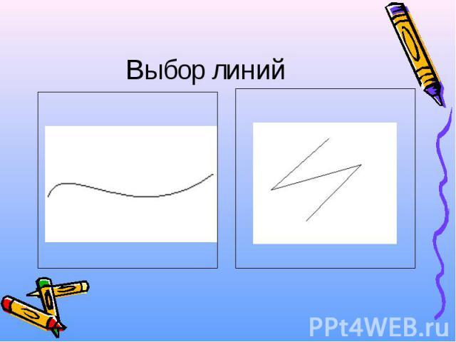 Выбор линий
