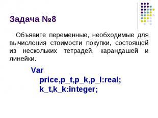 Задача №8 Объявите переменные, необходимые для вычисления стоимости покупки, сос