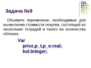 Задача №9 Объявите переменные, необходимые для вычисления стоимости покупки, сос