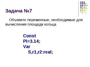 Задача №7 Объявите переменные, необходимые для вычисления площади кольца