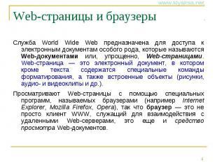 Web-страницы и браузеры Служба World Wide Web предназначена для доступа к электр