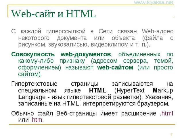 Web-сайт и HTML С каждой гиперссылкой в Сети связан Web-адрес некоторого документа или объекта (файла с рисунком, звукозаписью, видеоклипом и т. п.). Совокупность web-документов, объединенных по какому-либо признаку (адресом сервера, темой, оформлен…