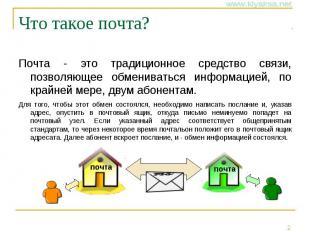 Что такое почта? Почта - это традиционное средство связи, позволяющее обменивать