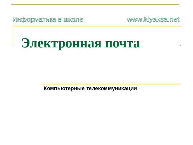 Электронная почта Компьютерные телекоммуникации