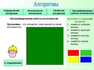 Программирование работы исполнителя Программирование работы исполнителя Программ