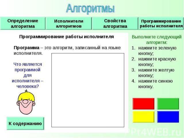 Программирование работы исполнителя Программирование работы исполнителя Программа – это алгоритм, записанный на языке исполнителя.