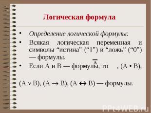 Логическая формула Определение логической формулы: Всякая логическая переменная