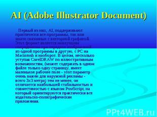 AI (Adobe Illustrator Document) Первый из них, AI, поддерживают практически все