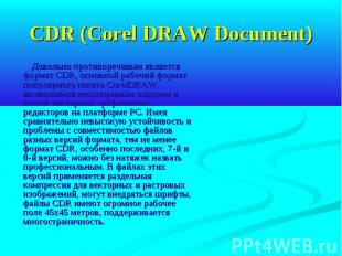 CDR (Corel DRAW Document) Довольно противоречивым является формат CDR, основной