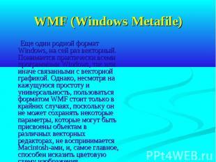 WMF (Windows Metafile) Еще один родной формат Windows, на сей раз векторный. Пон
