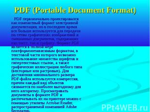 PDF (Portable Document Format) PDF первоначально проектировался как компактный ф