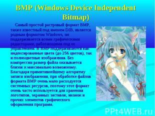 BMP (Windows Device Independent Bitmap) Самый простой растровый формат BMP, такж